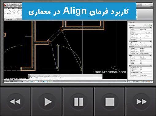 کاربرد فرمان Align در معماری