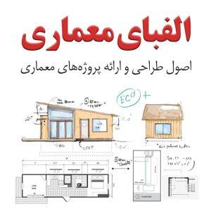 آموزش طراحی پلان معماری