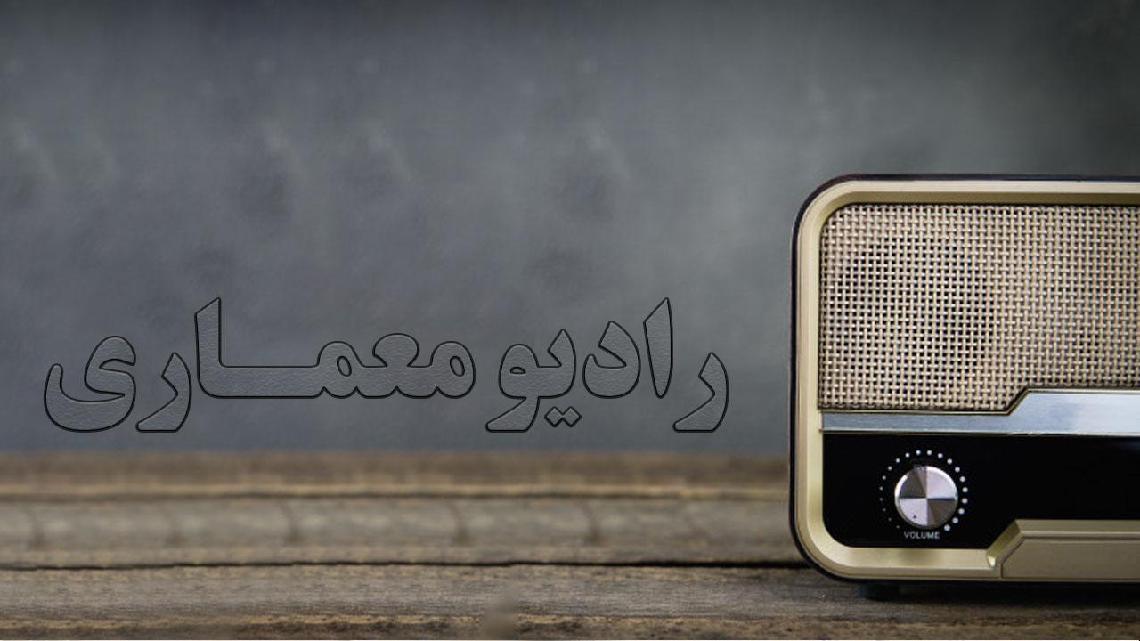 رادیو معماری