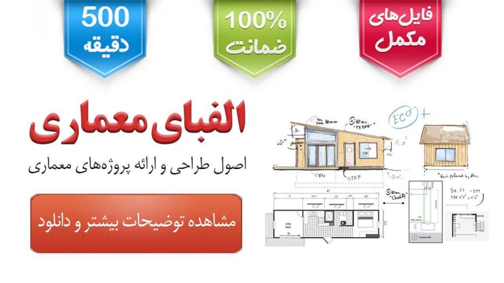 آموزش طراحی معماری