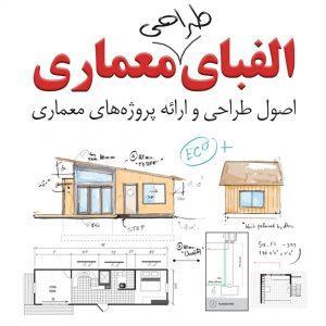 الفبای طراحی معماری
