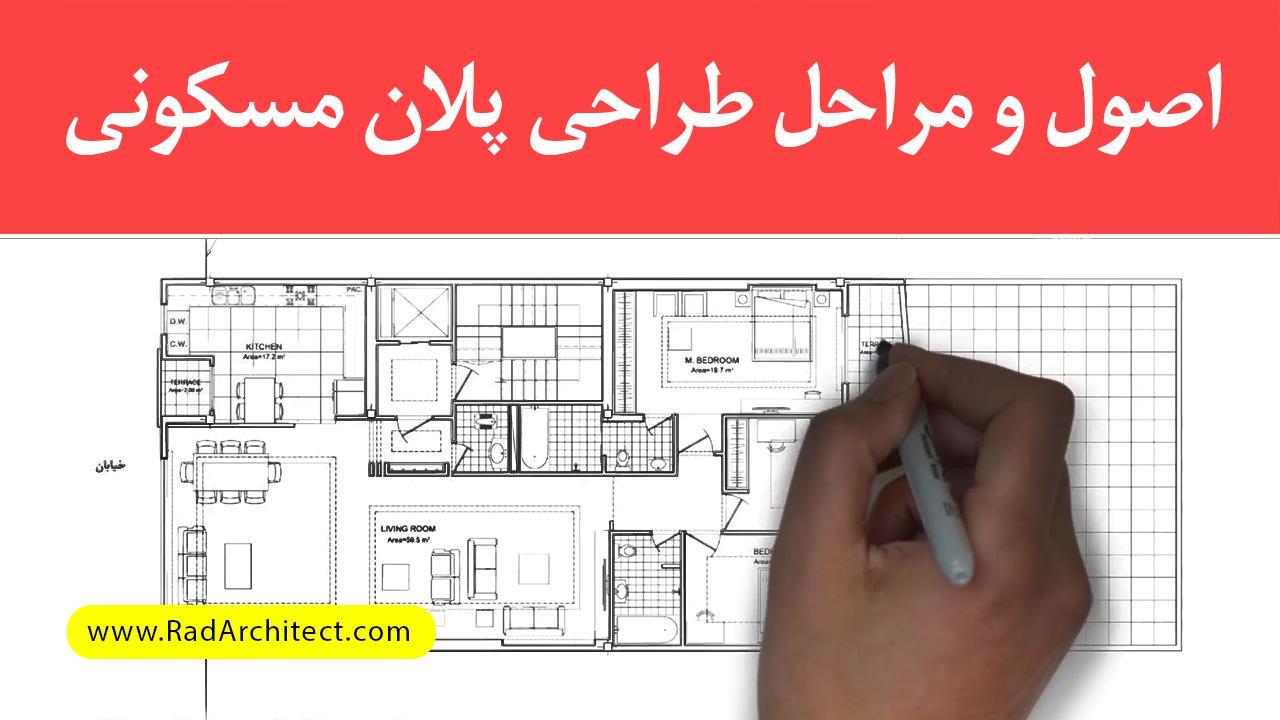 آموزش طراحی پلان