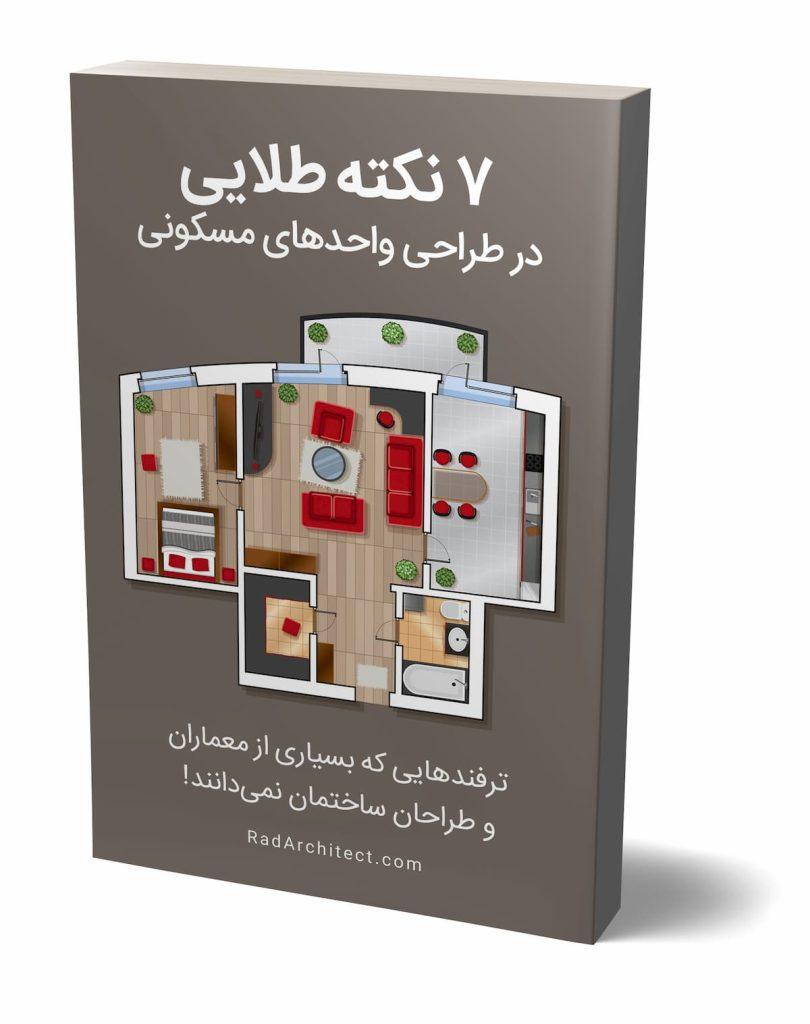 کتاب آموزش طراحی پلان