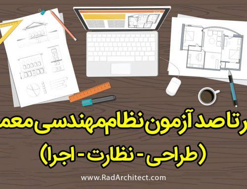 صفر تا صد آزمون نظام مهندسی معماری (طراحی، نظارت و اجرا)