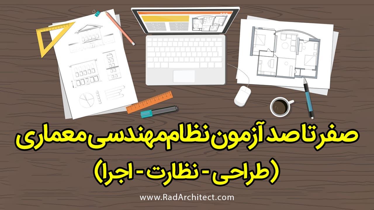 آزمون طراحی معماری نظام مهندسی