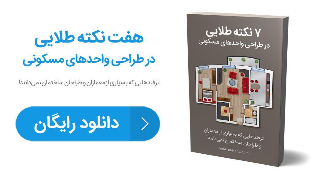 کتاب طراحی نقشه ساختمان مسکونی