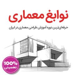 دوره نوابغ طراحی معماری